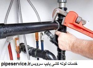 تعمیرات و خدمات تاسیساتی و لوله کشی جنت آباد