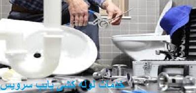 خدمات تاسیساتی و لوله کشی خیابان دولت