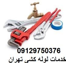 خدمات تاسیساتی و لوله کشی امیراباد