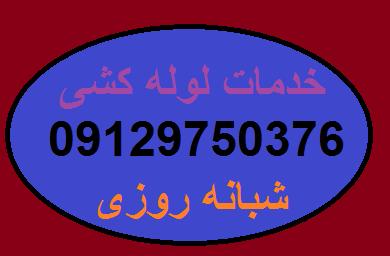 خدمات تاسیساتی و لوله کشی خانی آباد