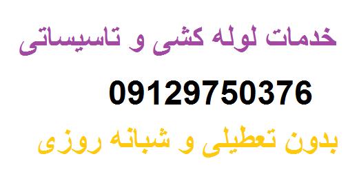 خدمات تاسیساتی و لوله کشی سعدی