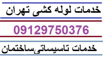 خدمات تاسیساتی و لوله کشی وحدت اسلامی
