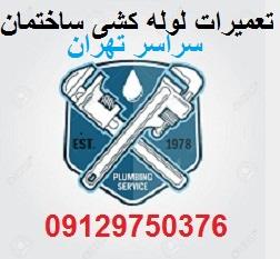 اجرا و تعمیرات لوله کشی ساختمان تهران