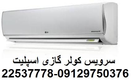 سرویس کولر گازی تهران