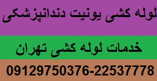 لوله کشی یونیت دندانپزشکی تهران