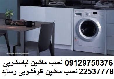 نصب ماشین لباسشویی ظرفشویی