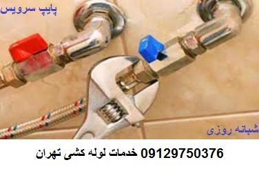 تعمیرات خدمات لوله کشی غرب تهران