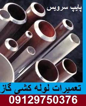 تعمیرات لوله کشی گاز تهران