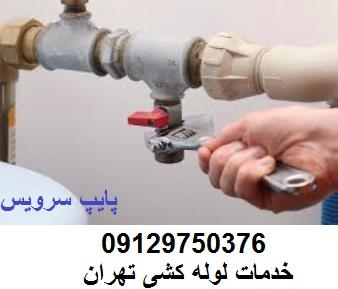 اجرا و خدمات لوله کشی شمال تهران