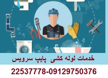 خدمات لوله کشی جنوب تهران