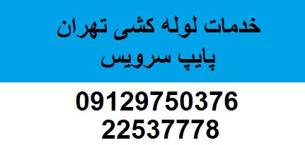 خدمات لوله کشی مرکز تهران
