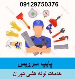 تعمیرات بازسازی لوله کشی ساختمان