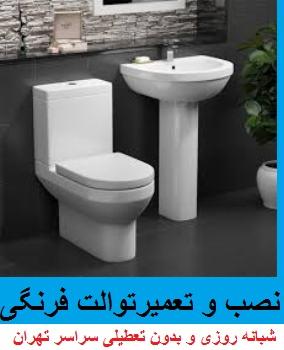 تعمیر و نصب توالت فرنگی