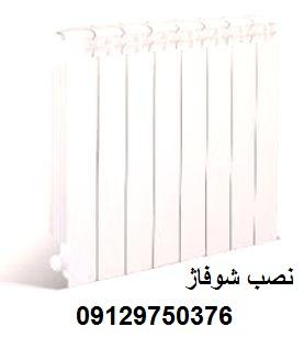 نصب رادیاتور شوفاژ تهران