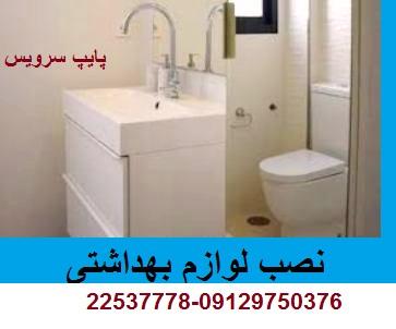 نصب لوازم بهداشتی تهران