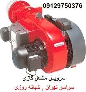 تعمیر مشعل گازی تهران
