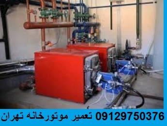 تعمیر موتورخانه شوفاژ تهران