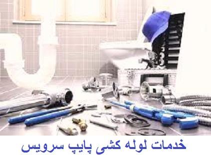 تعمیر لوله کشی ساختمان تهران