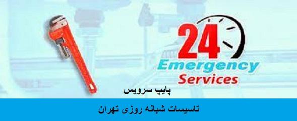 تعمیرات تاسیسات شبانه روزی تهران