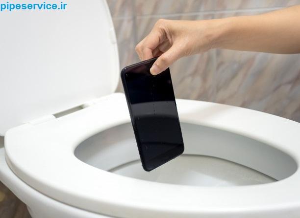 درآوردن وسیله از چاه توالت